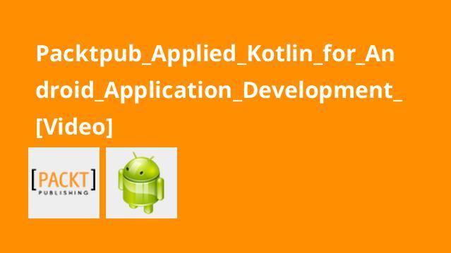 آموزش اعمالKotlin برای توسعه اپلیکیشن اندروید